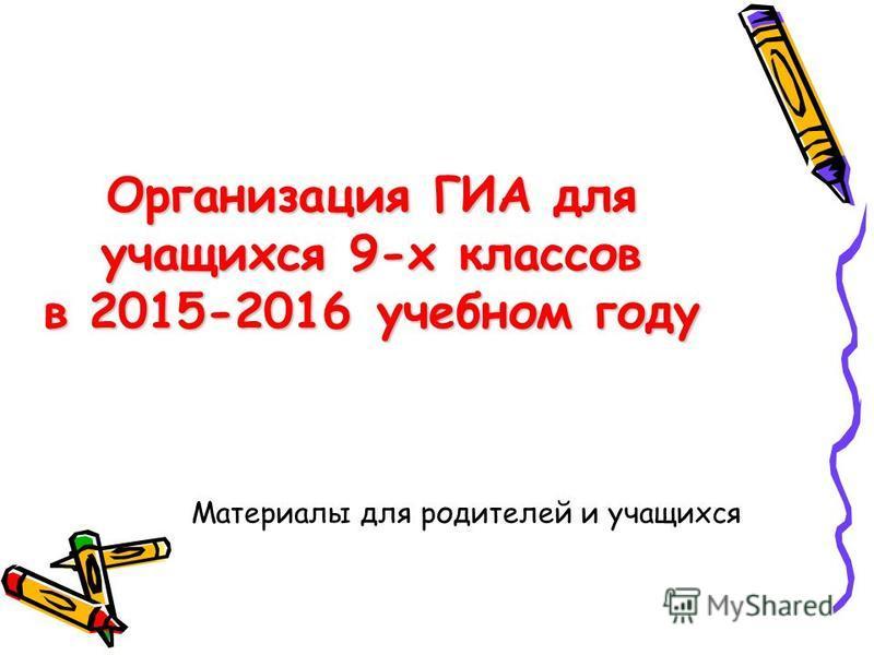 Организация ГИА для учащихся 9-х классов в 2015-2016 учебном году Материалы для родителей и учащихся