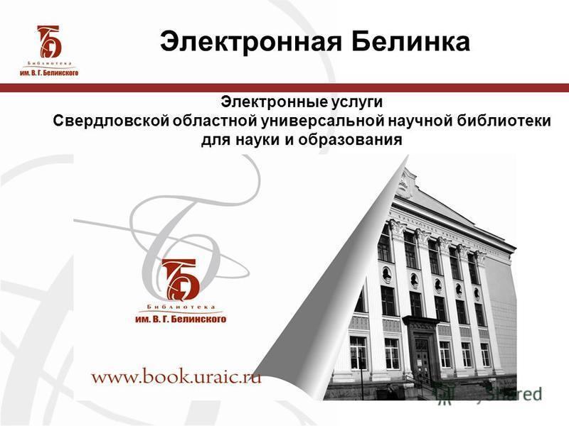 Электронная Белинка Электронные услуги Свердловской областной универсальной научной библиотеки для науки и образования