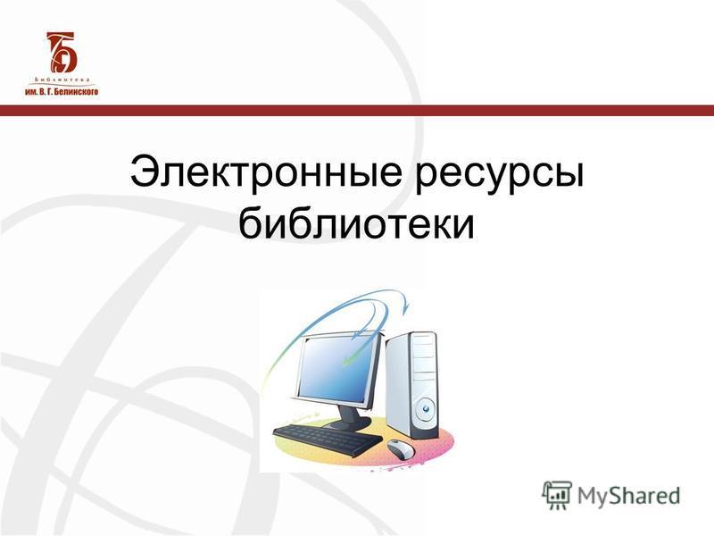Электронные ресурсы библиотеки
