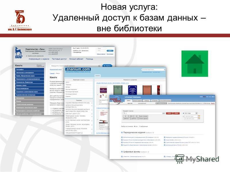 Новая услуга: Удаленный доступ к базам данных – вне библиотеки