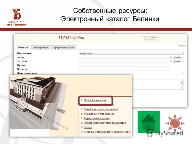 Собственные ресурсы: Электронный каталог Белинки