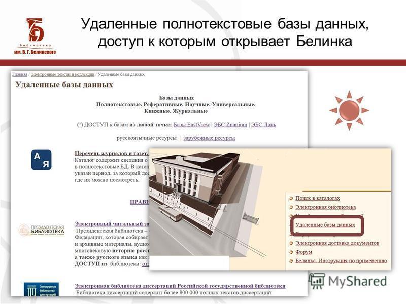 Удаленные полнотекстовые базы данных, доступ к которым открывает Белинка
