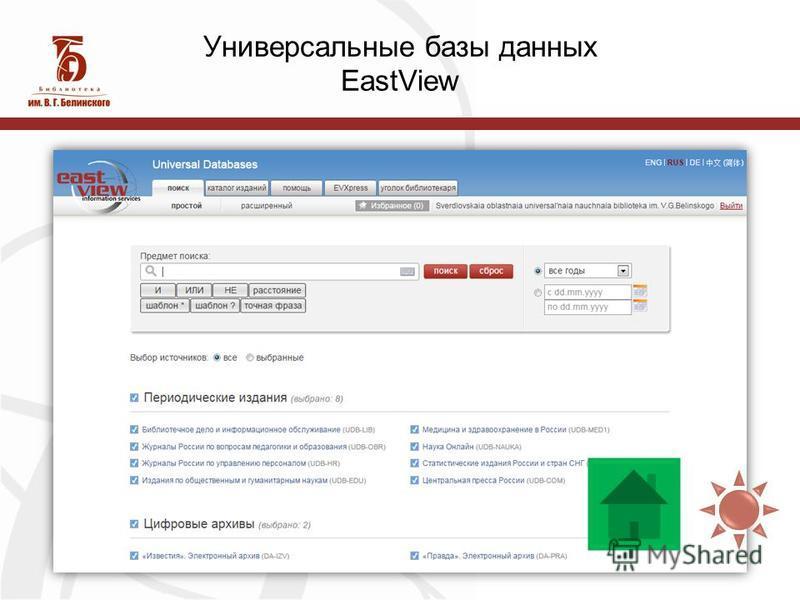 Универсальные базы данных EastView
