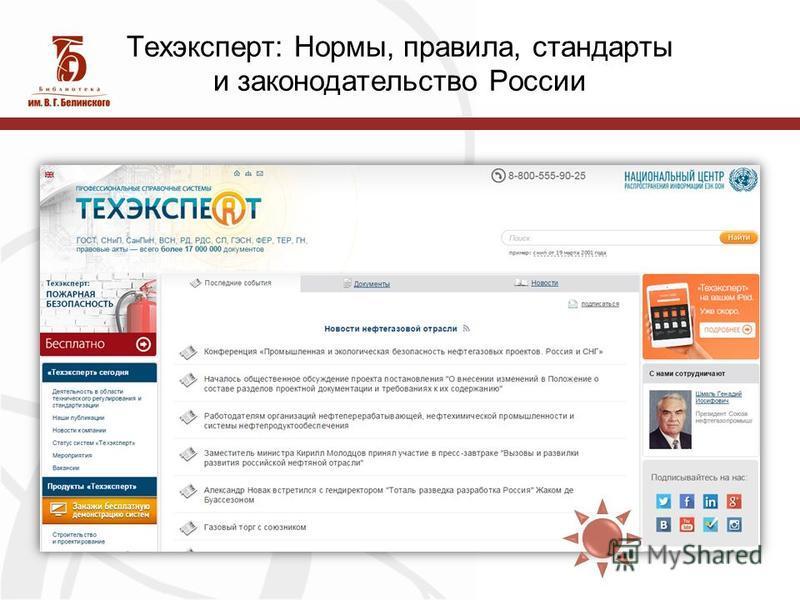 Техэксперт: Нормы, правила, стандарты и законодательство России