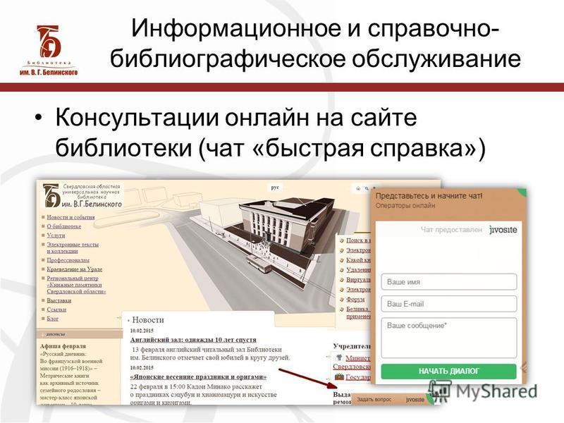 Информационное и справочно- библиографическое обслуживание Консультации онлайн на сайте библиотеки (чат «быстрая справка»)