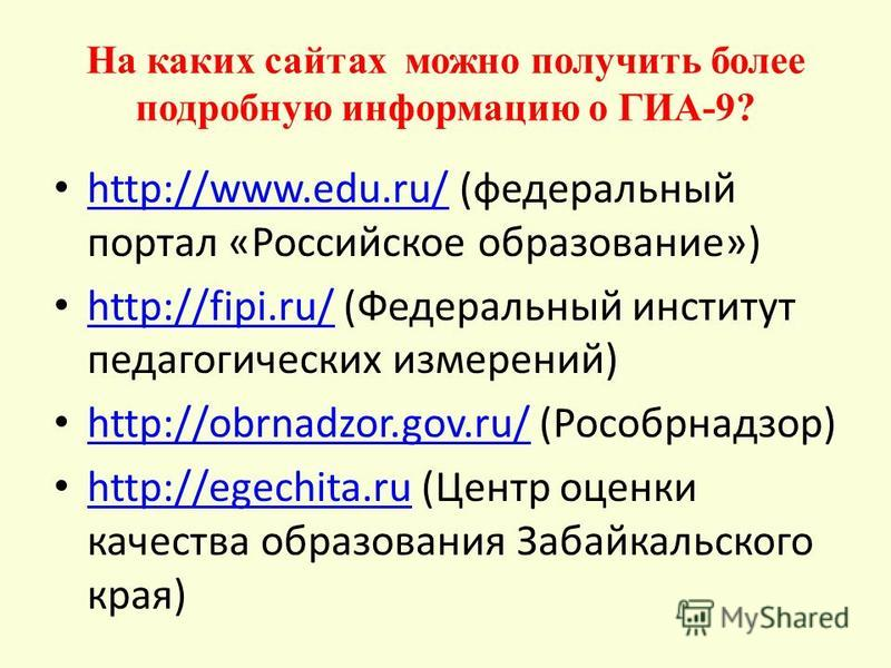 На каких сайтах можно получить более подробную информацию о ГИА-9? http://www.edu.ru/ (федеральный портал «Российское образование») http://www.edu.ru/ http://fipi.ru/ (Федеральный институт педагогических измерений) http://fipi.ru/ http://obrnadzor.go