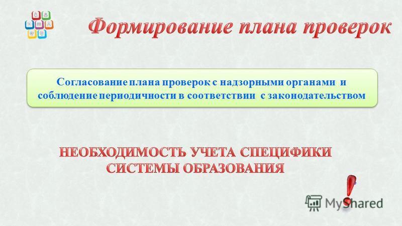 Согласование плана проверок с надзорными органами и соблюдение периодичности в соответствии с законодательством