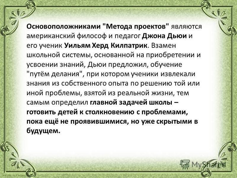 © Фокина Лидия Петровна Основоположниками