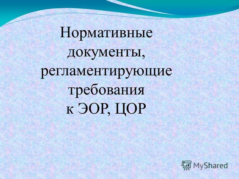 Нормативные документы, регламентирующие требования к ЭОР, ЦОР