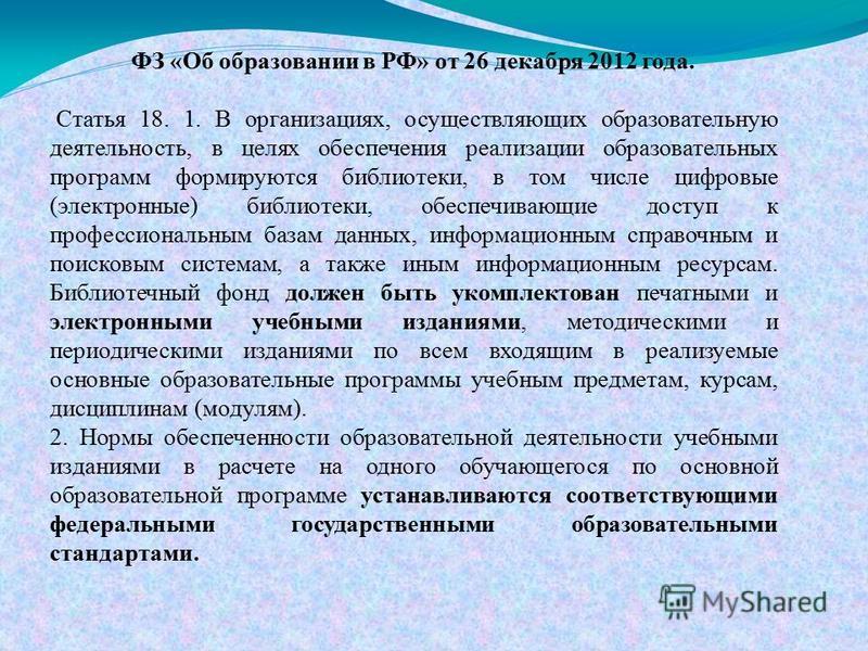 ФЗ «Об образовании в РФ» от 26 декабря 2012 года. Статья 18. 1. В организациях, осуществляющих образовательную деятельность, в целях обеспечения реализации образовательных программ формируются библиотеки, в том числе цифровые (электронные) библиотеки