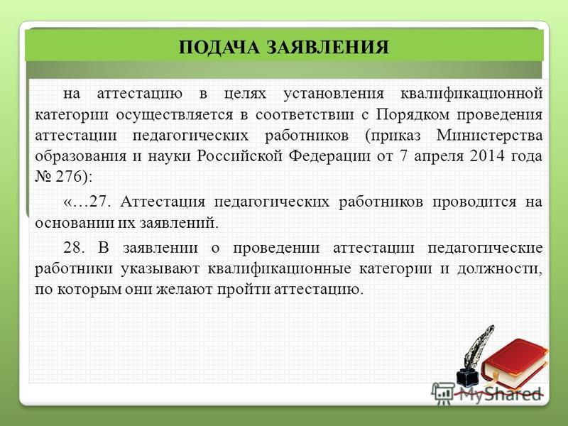 на аттестацию в целях установления квалификационной категории осуществляется в соответствии с Порядком проведения аттестации педагогических работников (приказ Министерства образования и науки Российской Федерации от 7 апреля 2014 года 276): «…27. Атт