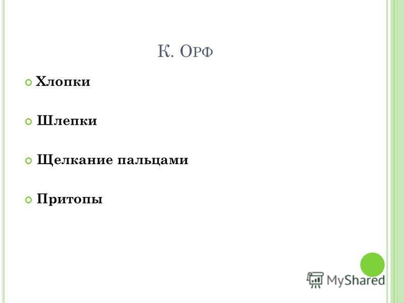К. О РФ Хлопки Шлепки Щелкание пальцами Притопы