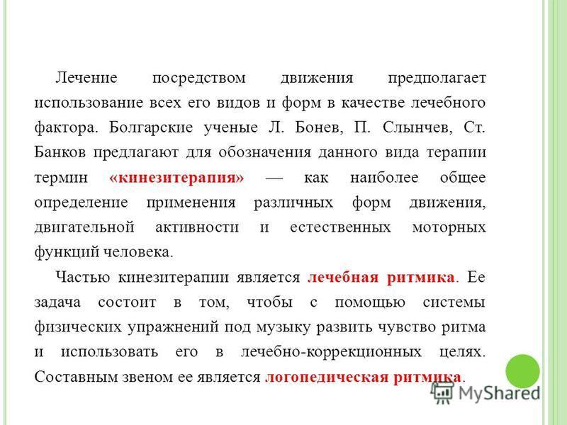Лечение посредством движения предполагает использование всех его видов и форм в качестве лечебного фактора. Болгарские ученые Л. Бонев, П. Слынчев, Ст. Банков предлагают для обозначения данного вида терапии термин «кинезитерапия» как наиболее общее о