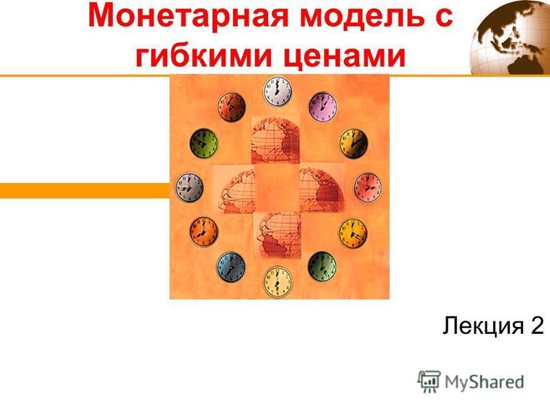 Монетарная модель с гибкими ценами Лекция 2
