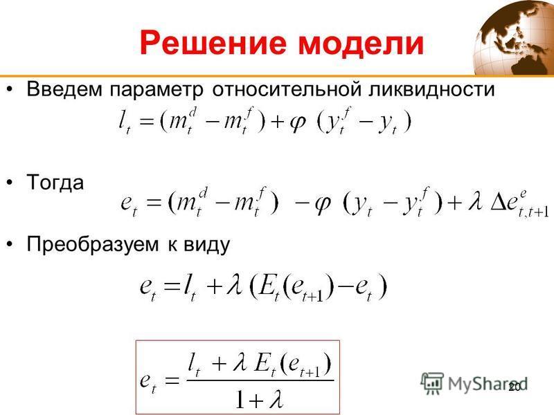 20 Решение модели Введем параметр относительной ликвидности Тогда Преобразуем к виду
