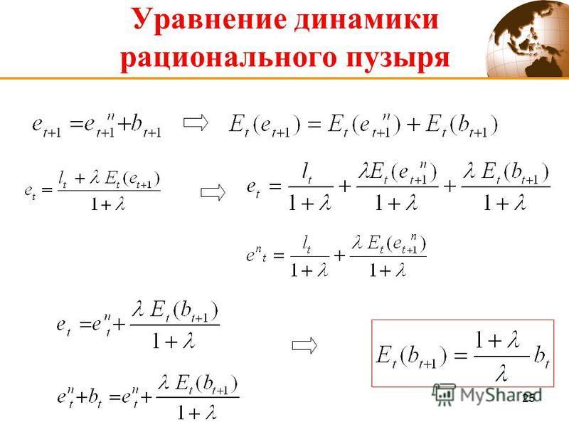 25 Уравнение динамики рационального пузыря