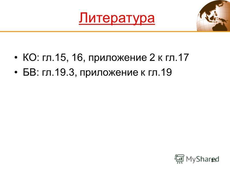 31 Литература КО: гл.15, 16, приложение 2 к гл.17 БВ: гл.19.3, приложение к гл.19