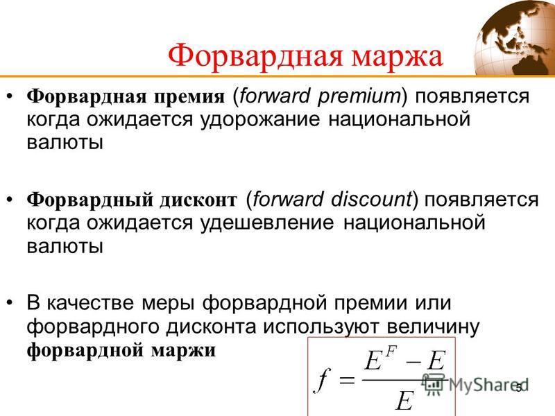 5 Форвардная маржа Форвардная премия (forward premium) появляется когда ожидается удорожание национальной валюты Форвардный дисконт (forward discount) появляется когда ожидается удешевление национальной валюты В качестве меры форвардной премии или фо