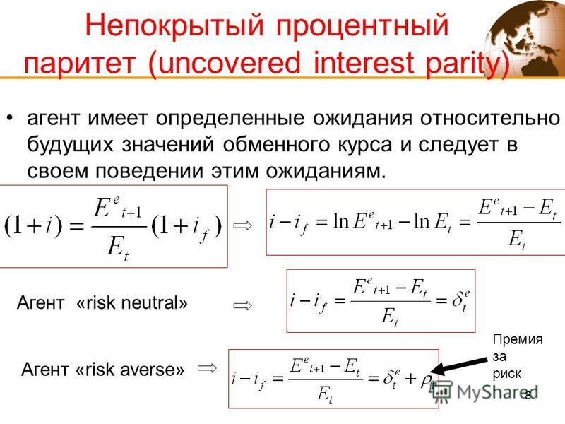 8 Непокрытый процентный паритет (uncovered interest parity) агент имеет определенные ожидания относительно будущих значений обменного курса и следует в своем поведении этим ожиданиям. Агент «risk neutral» Агент «risk averse» Премия за риск