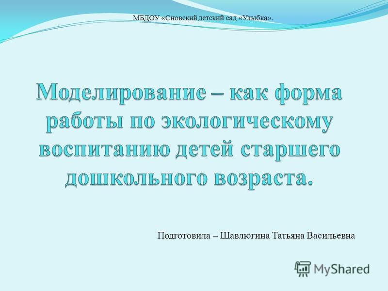 Подготовила – Шавлюгина Татьяна Васильевна МБДОУ «Сновский детский сад «Улыбка».