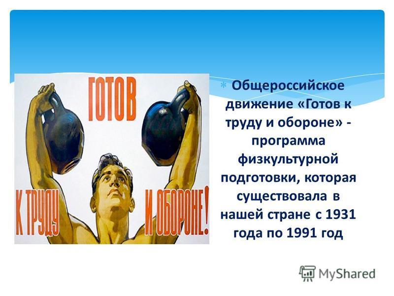 Общероссийское движение «Готов к труду и обороне» - программа физкультурной подготовки, которая существовала в нашей стране с 1931 года по 1991 год