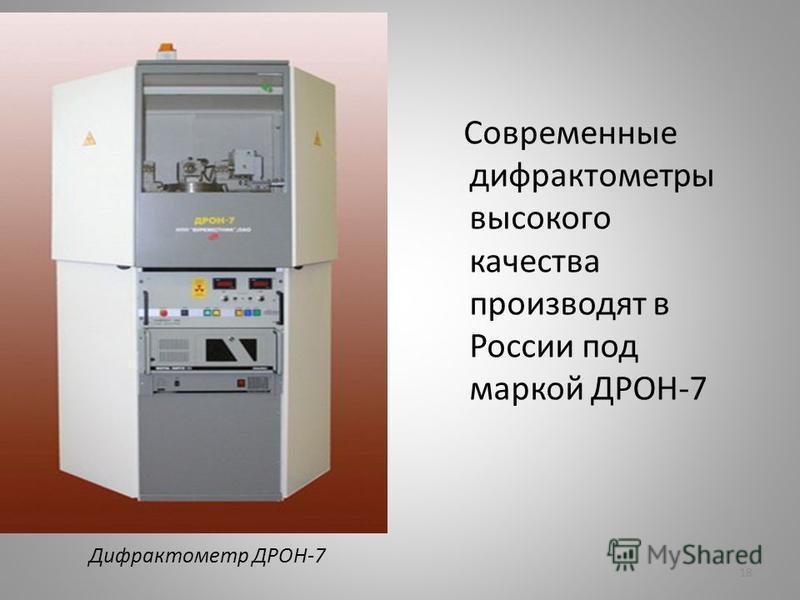 Современные дифрактометры высокого качества производят в России под маркой ДРОН-7 Дифрактометр ДРОН-7 18