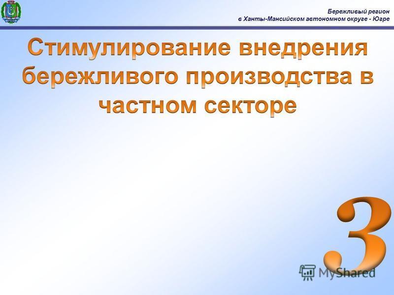 Бережливый регион в Ханты-Мансийском автономном округе - Югре