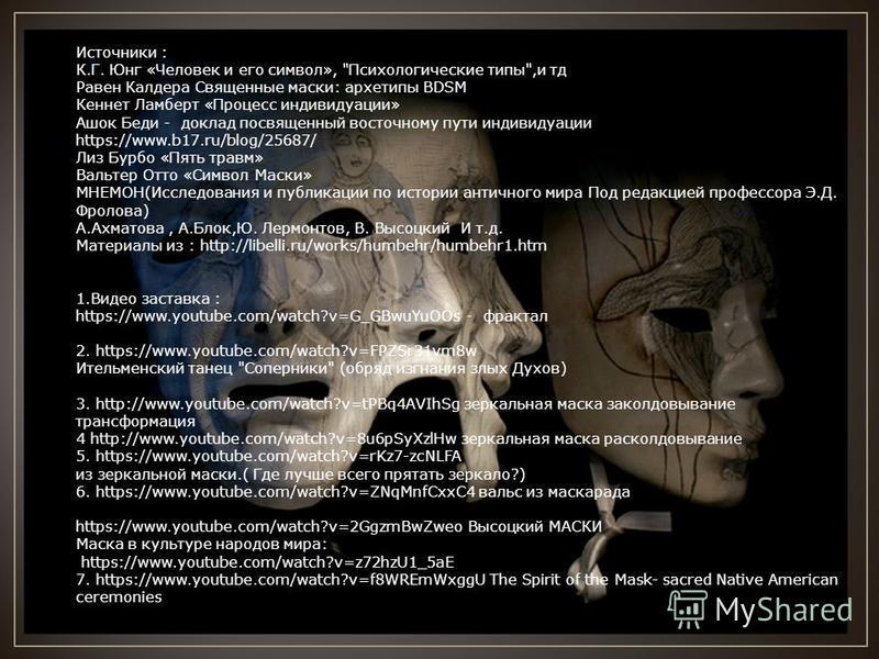 Источники : К.Г. Юнг «Человек и его символ»,