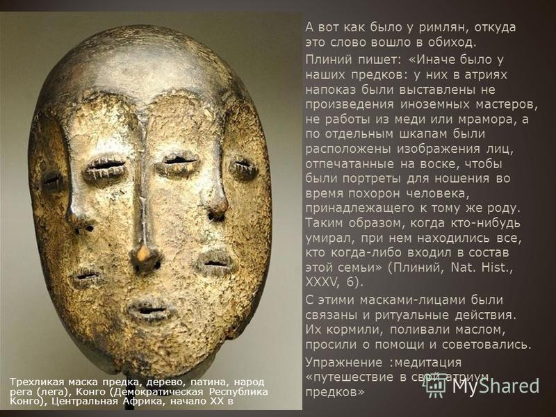 А вот как было у римлян, откуда это слово вошло в обиход. Плиний пишет: «Иначе было у наших предков: у них в атриях напоказ были выставлены не произведения иноземных мастеров, не работы из меди или мрамора, а по отдельным шкафам были расположены изоб