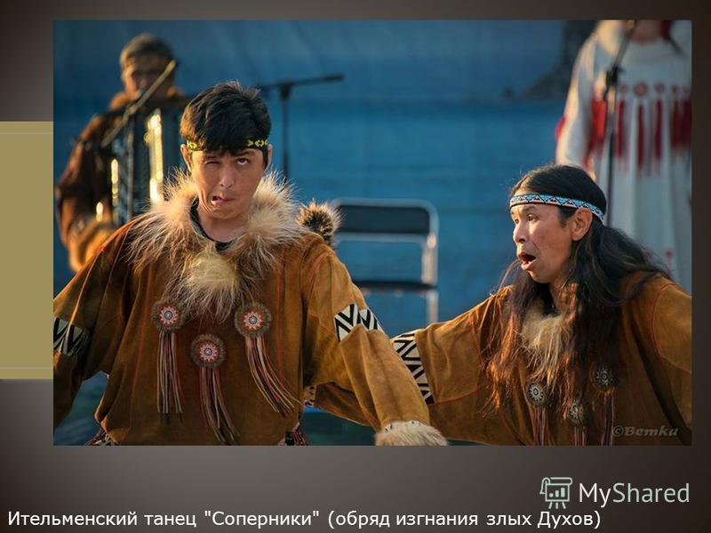Ительменский танец Соперники (обряд изгнания злых Духов)