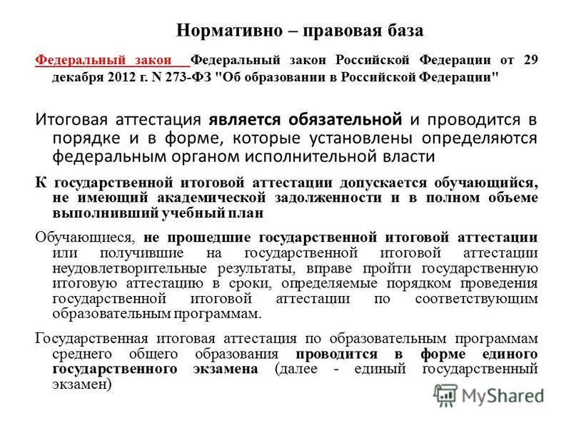 Нормативно – правовая база Федеральный закон Федеральный закон Российской Федерации от 29 декабря 2012 г. N 273-ФЗ