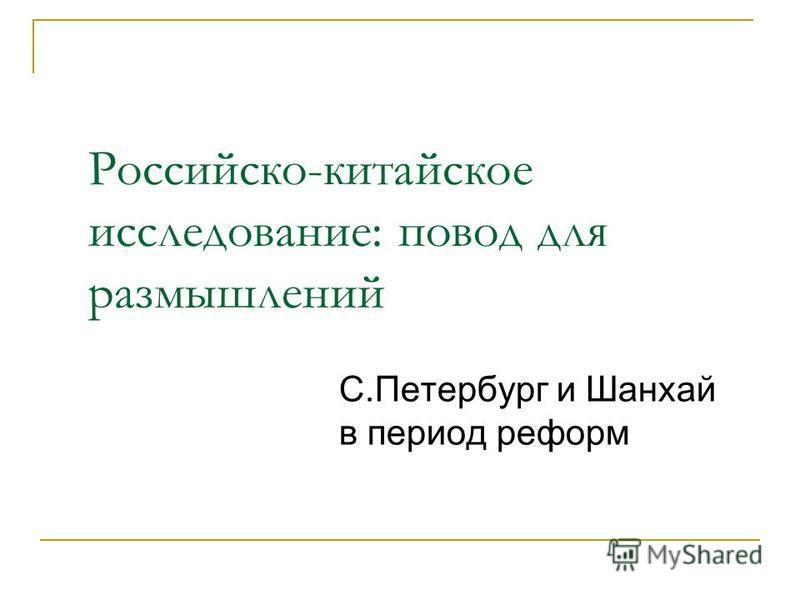 Российско-китайское исследование: повод для размышлений С.Петербург и Шанхай в период реформ