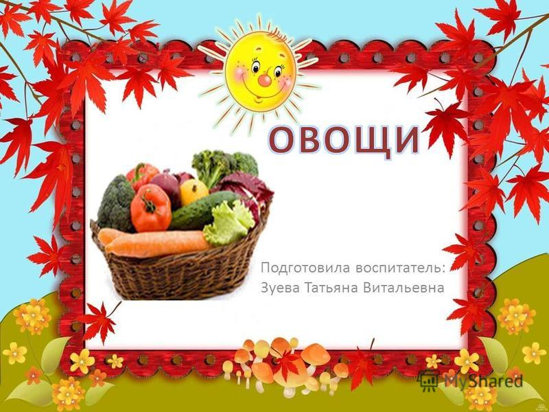 Подготовила воспитатель: Зуева Татьяна Витальевна