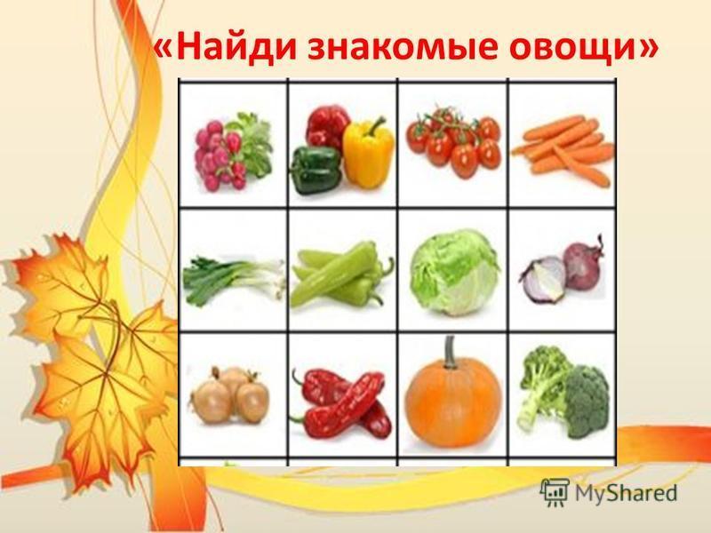 «Найди знакомые овощи»