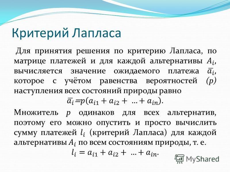 Критерий Лапласа
