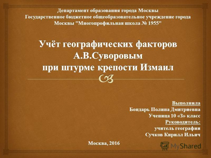 Департамент образования города Москвы Государственное бюджетное общеобразовательное учреждение города Москвы