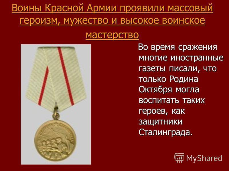 2 февраля 1943 г. в 16 часов историческая Сталинградская битва закончилась Победа в Сталинградской битве над одной из сильнейших армий мира - немецко-фашистской далась Красной Армии дорогой ценой. Победа в Сталинградской битве над одной из сильнейших