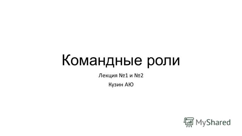 Командные роли Лекция 1 и 2 Кузин АЮ