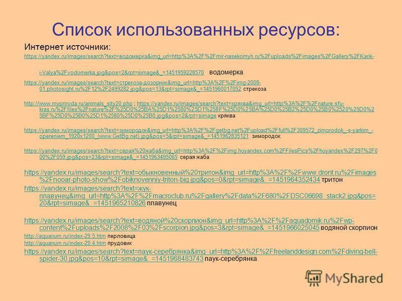 Список использованных ресурсов: Интернет источники: https://yandex.ru/images/search?text=водомерка&img_url=http%3A%2F%2Fmir-nasekomyh.ru%2Fuploads%2Fimages%2FGallery%2FKarik- i-Valya%2Fvodomerka.jpg&pos=2&rpt=simage&_=1451959228570 https://yandex.ru/