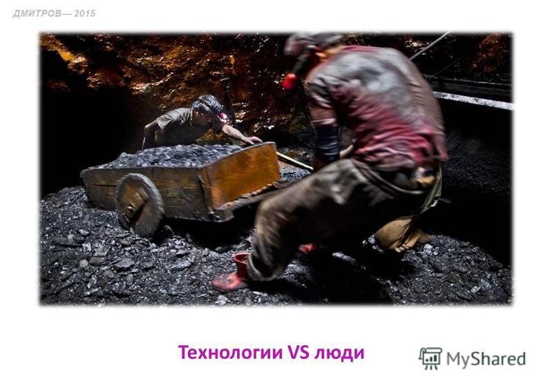 ДМИТРОВ 2015 Технологии VS люди