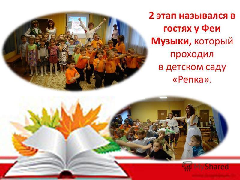 2 этап назывался в гостях у Феи Музыки, который проходил в детском саду «Репка».