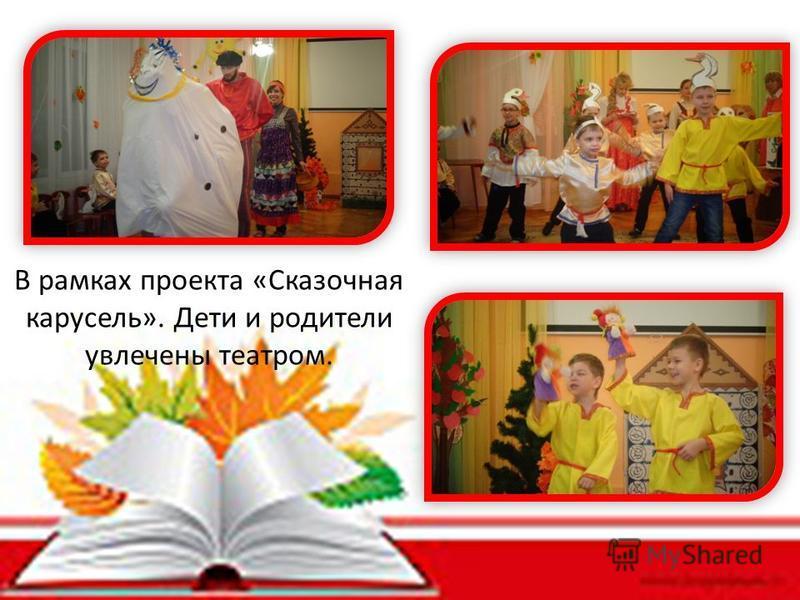В рамках проекта «Сказочная карусель». Дети и родители увлечены театром.
