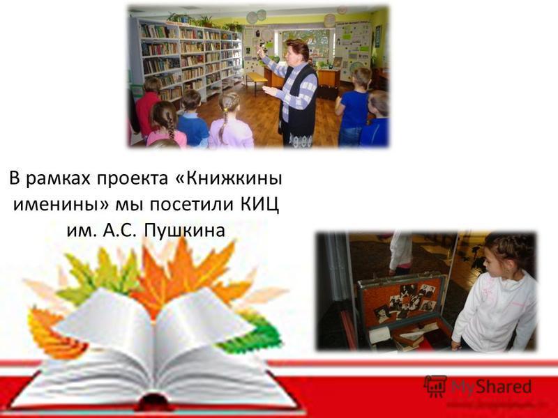 В рамках проекта «Книжкины именины» мы посетили КИЦ им. А.С. Пушкина