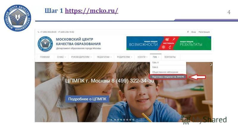 Шаг 1 https://mcko.ru/https://mcko.ru/ 4