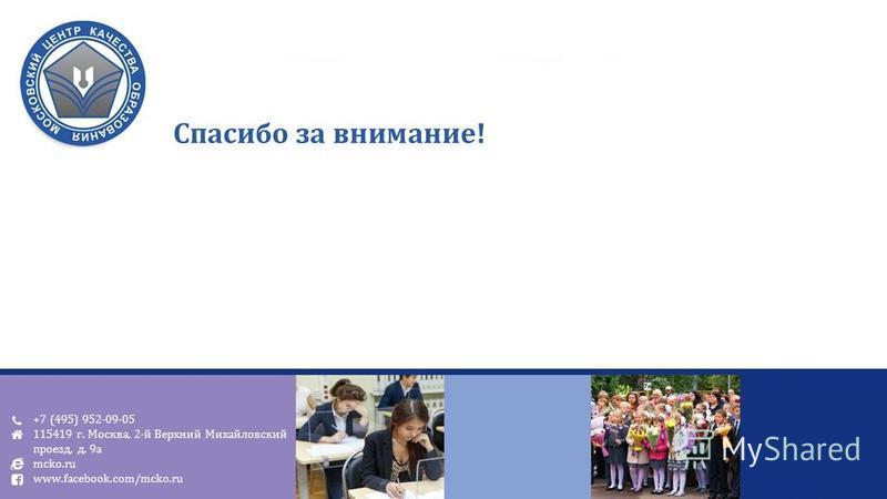 +7 (495) 952-09-05 115419 г. Москва, 2-й Верхний Михайловский проезд, д. 9 а mcko.ru www.facebook.com/mcko.ru Спасибо за внимание!