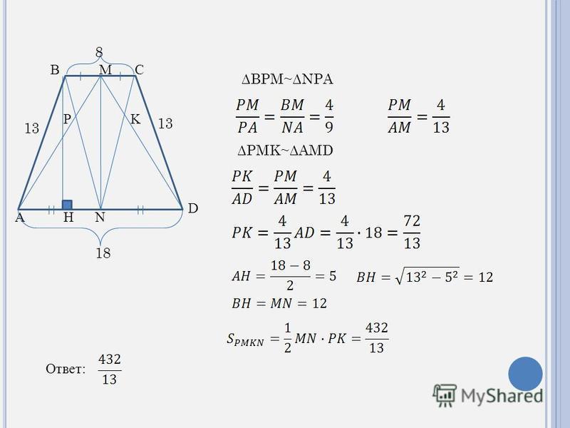 A BC D M N PK 13 18 8 H BPM~NPA PMK~AMD Ответ: