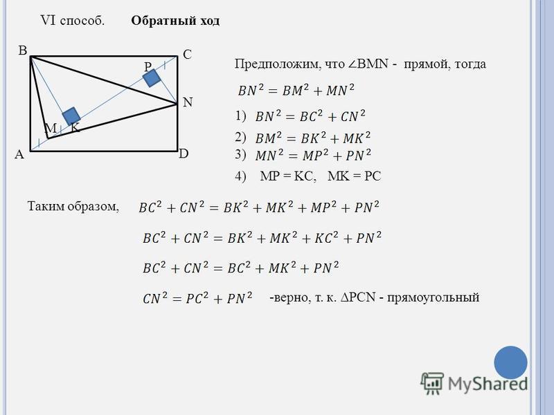 VI способ. Обратный ход A B C M K D P Предположим, что BMN - прямой, тогда 1) 2) 3) N 4) MP = KC, MK = PC Таким образом, -верно, т. к. PCN - прямоугольный