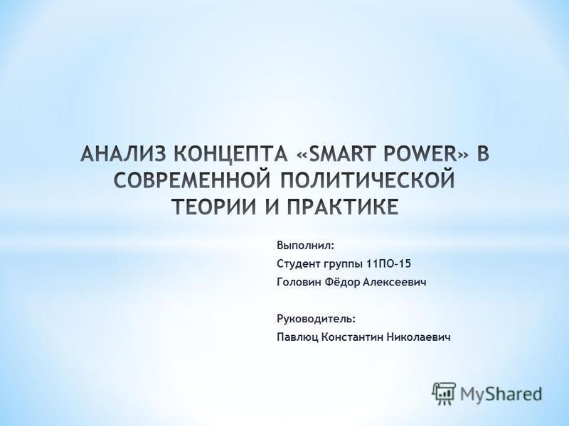 Выполнил: Студент группы 11ПО-15 Головин Фёдор Алексеевич Руководитель: Павлюц Константин Николаевич