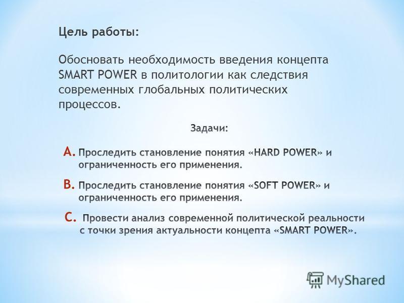 Обосновать необходимость введения концепта SMART POWER в политологии как следствия современных глобальных политических процессов. Цель работы: