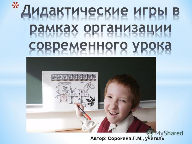Автор: Сорокина Л.М., учитель